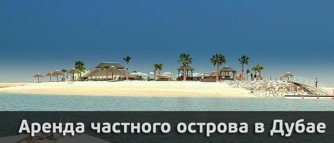 Private Island For Rent In Dubai